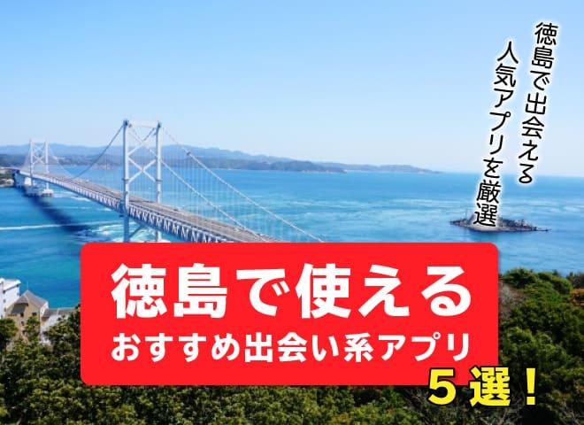 徳島で使えるおすすめ出会い系アプリ5選!徳島で出会える人気アプリを厳選