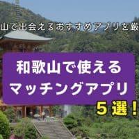 和歌山で使えるマッチングアプリ5選!和歌山で出会えるおすすめアプリを厳選!