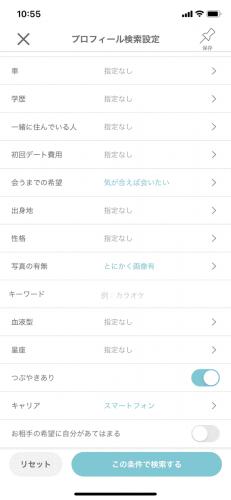 ワクワクメールの検索画面