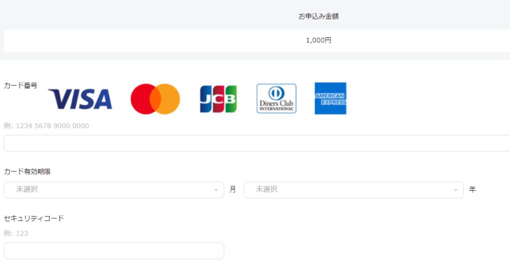 ワクワクメールのデビットカード利用手順⑤