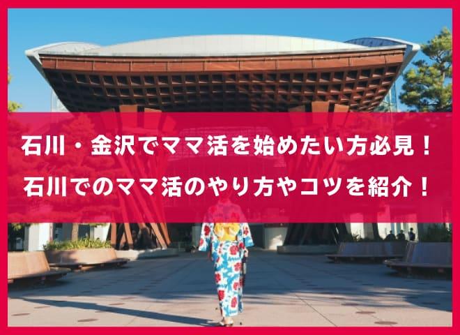 石川・金沢でママ活を始めたい方必見!石川でのママ活のやり方やコツを紹介!