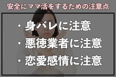島根県で安全にママ活するための注意点 画像