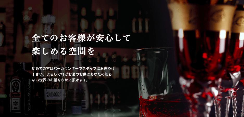 新宿のハプニングバー アラベスク 画像