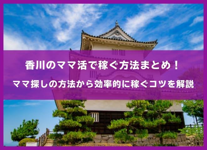 香川県でのママ活で効率的に稼ぐ方法まとめ!おすすめのママ探しの方法も紹介