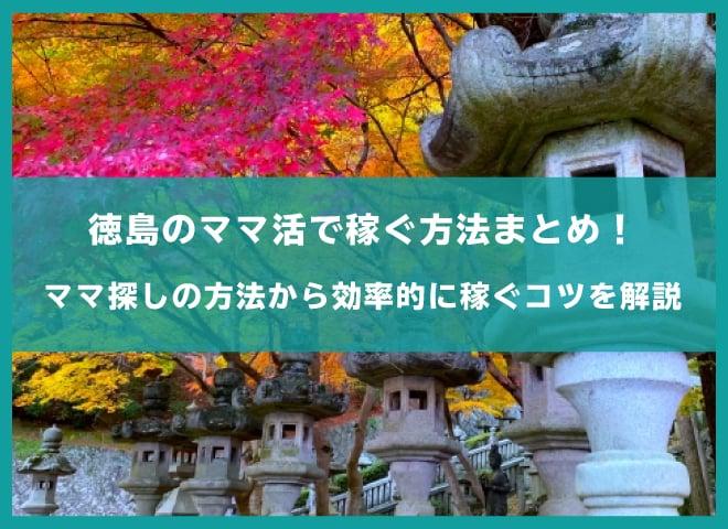 徳島県でのママ活の始め方まとめ!安全かつ効率的に稼ぐコツを紹介
